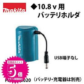 【正規店】 マキタ 充電式暖房ベスト 用 バッテリホルダ 10.8V用 PE00000020