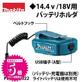 【正規店】 マキタ 充電式暖房ベスト 用 バッテリホルダ 18V/14.4V用 PE00000022
