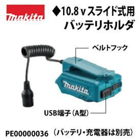 【正規店】 マキタ 充電式暖房ベスト 用 バッテリホルダ 10.8Vスライドバッテリ用 PE00000036