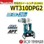 マキタmakita充電式シャーレンチWT310DPG2(6.0Ah)