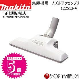 【正規店】 マキタ makita 集じん機用 ノズルアッセンブリ 122512-4