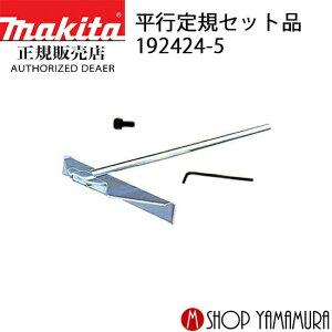 【正規店】 マキタ makita 平行定規セット品 192424-5