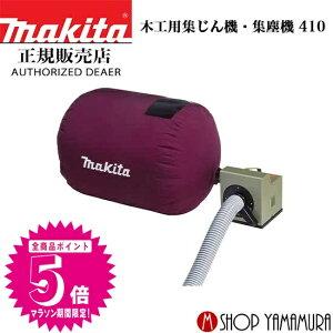 【正規店】 マキタ makita 木工用集じん機・集塵機 200L  410