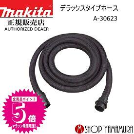 【正規店】 マキタ makita デラックスタイプホース φ28×5.0m A-30623