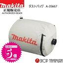 【正規店】 マキタ makita ダストバッグ A-35667