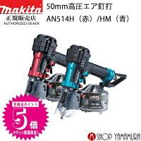 【正規店】マキタmakita50mm高圧エア釘打AN514H(赤)/HM(青)付属品(プラスチックケース付)