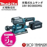 【正規店】マキタmakita18V充電式仕上サンダBO380DRG(バッテリBL1860B・充電器DC18RF付)