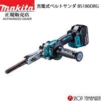 【正規店】マキタmakita充電式ベルトサンダBS180DRG付属品(バッテリBL1860B・充電器DC18RF・ケース付)