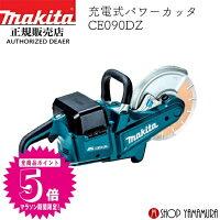 マキタmakita18V36V充電式パワーカッタCE090DZ本体のみ