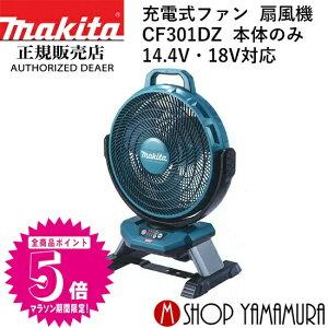 (工具P5倍+ワンダフルデーP3倍+最大450円クーポン)【正規店】 マキタ makita 充電式ファン 扇風機 CF301DZ 本体のみ 14.4V・18V対応