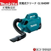 【正規店】マキタmakita18V充電式クリーナCL184DRF付属品(バッテリ・充電器・ソフトバッグ・5種類のノズル付)