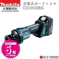 マキタmakita18V充電式ボードトリマCO181DRG付属品(バッテリBL1860B・充電器DC18RF・ケース付)