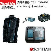 (1日限定2個エントリーでポイント19倍クーポン配布中)(新商品)マキタmakita充電式暖房ベストCV202DZ(18V14.4V10.8V使用可能)(バッテリー・充電器・バッテリーホルダー別売)