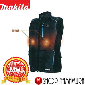 (新商品)マキタ makita 充電式暖房ベスト CV202DZ (18V 14.4V 10.8V使用可能)(バッテリー・充電器・バッテリーホルダー 別売)