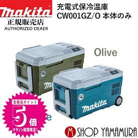 【正規店】 マキタ makita 充電式保冷温庫 40V 18V CW001GZ 本体のみ (バッテリ・充電器別売)