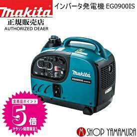 【正規店】 マキタ インバータ発電機 EG0900IS 防災用品としても大活躍