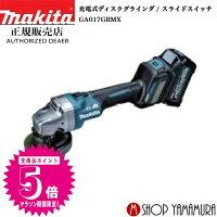 【正規店】マキタmaita40V充電式ディスクグラインダスライドスイッチ外径100mmGA017GRMX付属品(バッテリBL4040×2本・充電器DC40RA・ケース付)