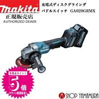【正規店】マキタmaita40V充電式ディスクグラインダパドルスイッチ外径125mmGA020GRMX付属品(バッテリBL4040×2本・充電器DC40RA・ケース付)