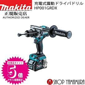 【正規店】 送料無料マキタ makita 40V 充電式震動ドライバドリル HP001GRDX 付属品(バッテリ・充電器・ケース付)