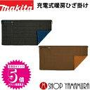 (20日限定 エントリーポイント19倍)マキタ makita 充電式暖房ひざ掛け CB200DBK CB200DBN (18V 14.4V 10.8V使用可能)(…