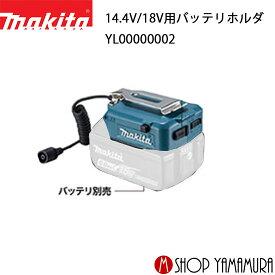 【正規店】 マキタ 充電式暖房ベスト 用 バッテリホルダ 18V/14.4V用 YL00000002 本体のみ(バッテリ・充電器別売) USB端子あり 取り外し可能ベルトフック