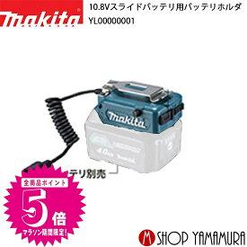 【正規店】 マキタ 充電式暖房ベスト 用 バッテリホルダ 10.8Vスライドバッテリ用 YL00000001 本体のみ(バッテリ・充電器別売) USB端子あり 取り外し可能ベルトフック