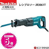 【正規店】マキタmakitaレシプロソーJR3061T