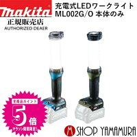 【正規店】マキタmakita充電式LEDワークライトML002G本体のみ、バッテリ・充電器別売り防災用品としても大活躍