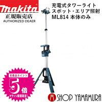 【正規店】マキタmakita18V14.4V充電式タワーライトML814スポット・エリア照射本体のみ