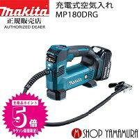 makitaマキタ18V充電式空気入れMP180DRG(バッテリ・充電器付き)