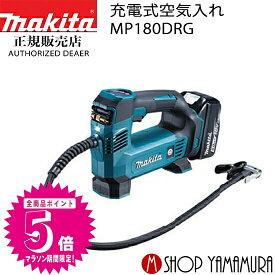 【正規店】 送料無料 makita マキタ 18V 充電式空気入れ MP180DRG (バッテリ・充電器付き)