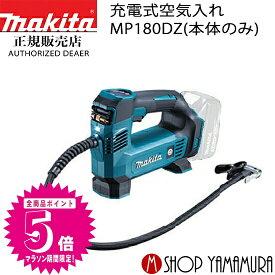 送料無料 makita マキタ 18V 充電式空気入れ MP180DZ (バッテリ・充電器別売)
