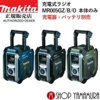 【正規店】マキタmakita充電式ラジオMR005GZO本体のみ防災用品としても大活躍