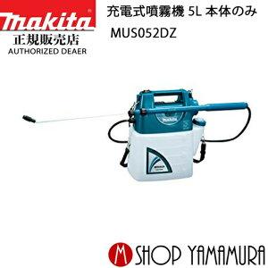 (お買い物マラソン最大P43.5倍+P10倍) 【正規店】 マキタ makita 10.8V 充電式噴霧器 MUS052DZ 本体のみ