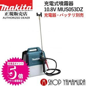 (6月25日限定 工具P5倍+お買い物マラソン!)【正規店】 マキタ makita 10.8V 充電式噴霧器 MUS053DZ 軽量・軽快タイプ