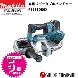 マキタ makita 18V 充電式ポータブルバンドソー PB183DRGX 付属品(バッテリ×2本・充電器・ ケース)