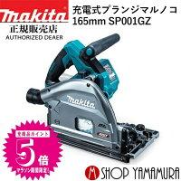 【正規店】マキタmakita40V165mm充電式プランジマルノコSP001GZ無線連動対応本体のみ(バッテリ・充電器別売)