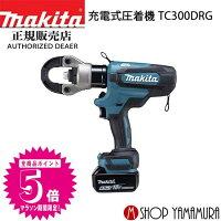 マキタmakita充電式圧着機TC300DRG付属品(バッテリ・充電器)