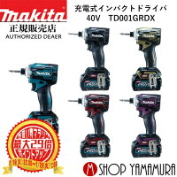 (新商品)マキタ充電式インパクトドライバ40VTD001GRDX/TD001GRDXB/TD001GDXAR/TD001GDXAP