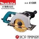 (25日限定 工具のみ ポイント5倍)【正規店】 マキタ makita カッタ 4108R 刃物径205mm