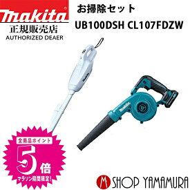 【正規店】 マキタ makita コードレス 掃除機 充電式クリーナー お掃除セット UB100DSH CL107FDZW 付属品(バッテリ・充電器付)