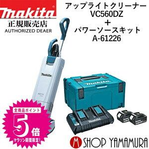 (4月30日と5月1日 工具最大P8倍) 【大型商品】【正規店】 マキタ makita 充電式アップライトクリーナー VC560DZ パワーソースキットセット A-61226