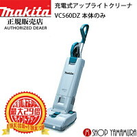 【正規店】マキタmakita充電式アップライトクリーナVC560DZ本体のみ(バッテリ・充電器別売)