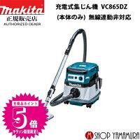 マキタmakita18V充電式集じん機VC865DZ(本体のみ)無線連動非対応集じん容量8L乾湿両用