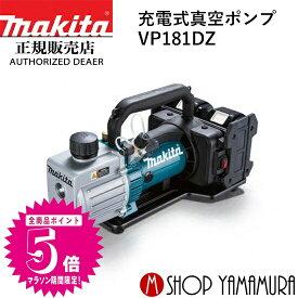 (30日限定 工具P5倍)【正規店】 マキタ makita 充電式真空ポンプ VP181DZ
