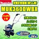 マキタ園芸工具 充電式管理機 (耕うん機、耕運機) MUK360DWBXリチウムイオン36V バッテリ2本付