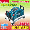 マキタ エアーコンプレッサーAC461XLH 高圧46気圧(50/60Hz共用) ●青 マキタ コンプレッサー