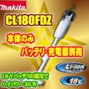 マキタ コードレス掃除機 掃除機 充電式クリーナーCL180FDZ(本体のみ・充電器バッテリ別売り)
