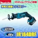 (SS期間エントリーでポイント5倍)マキタ レシプロソー 18v マキタ 充電式レシプロソー JR184DRF