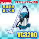 マキタ 業務用集じん機・集塵機(掃除機) VC3200 乾湿両用